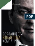 Высоцкий - Обязанности владельца компании