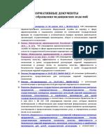 normativnye_dokumenty_2014
