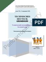 Технический Немецкий Язык. Базовый Курс