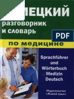 Nikishova Ekaterina Nemetskiy Razgovornik i Slovar Po Medits 1