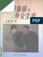 熊向晖: 我的情报与外交生涯 (中共黨史出版社 1999)