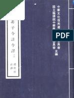 《韓非子》今注今譯 (下)(中華文化復興運動總會編)