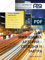 Psi Products Russia