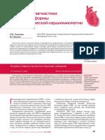 problemy-diagnostiki-apikalnoy-formy-gipertroficheskoy-kardiomiopatii