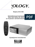 инструкция PROLOGY prology_dvd_1000