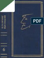 Высоцкий В. - Собрание Сочинений в 8 Томах. Том 6 - 1994
