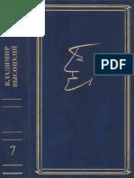 Высоцкий В. - Собрание Сочинений в 8 Томах. Том 7 - 1994