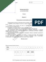 Впр2021 Математика 8класс Вариант1 с Ответами