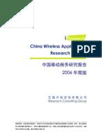 2006年中国移动商务简版报告