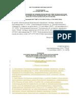 распоряжение 1387р по порядку пересылки ОПЭ1
