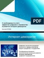 Попова С.М. О необходимости учета эффектов цифрового неравенства в развитии интернет-демократии