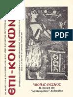 Νεοπαγανισμός και Ελληνικότητα