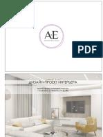 АЛЬБОМ_Южная д.19, кв.236 дизайн-проект от 31.10.20
