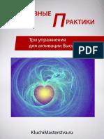 3-uprazhneniya-dlya-aktivatsii-Vyisshego-Serdtsa