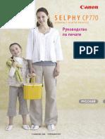 Инструкция Canon Selphycp770_1 (1)