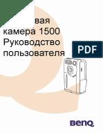 инструкция BenQ DC_1500