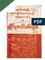 Rakhine Razawon Thike Kyan 1