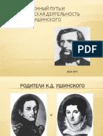 К.Д.Ушинский (фотопрезентация)