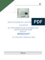 ПРОПЛАН ППА-01