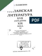 Плавскин З.И. - Испанская Литература XVII - Середины XIX Века - 1978