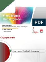 Обзор унифицированного решения FMC