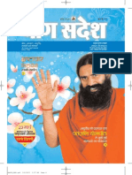 YogSandesh March Hindi 2011