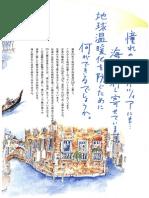 JARO電事連広告通報書類一式