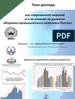 Prezentatsiya_k_dokladu