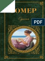 Odisseya Gomer