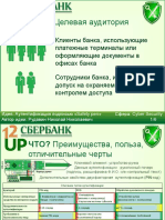 Рудавин-Сбербанк