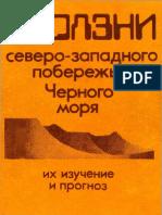Зелинский И.П., Корженевский Б.А., Черкез Е.А. и др. Оползни северо-западного побережья Черного моря. Их изучение и прогноз (1993)