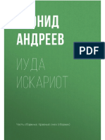 Andreev_L_Spisokshkolnoy_Iuda_Iskariot.a6
