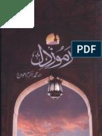 Ramooz e Dil (urdu)