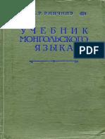 Rinchine a R - Uchebnik Mongolskogo Yazyka - 19