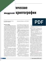 Жуков_Математические модели криптографии 2_Защита информации. INSIDE № 6'2011