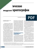Жуков_Математические модели криптографии 1_Защита информации. INSIDE № 5'2011