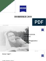 ZEISS новинки 2018