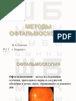Методы пульсокиметрией