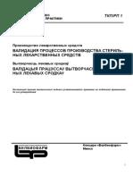 ТКП Валидация проц. производства СЛС