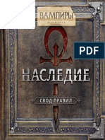 Rules-vampiry-maskarad-naslediye-rus