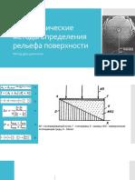 Голографические методы определения рельефа поверхности