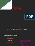 TA ΚΥΤΤΑΡΑ ΑΙΜΑΤΟΣ