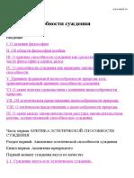 422361492 Kritika Sposobnosti Sujdeniya