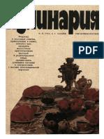 Кулинарный справочник (1987)