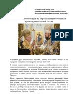 Прот Феодор Зисис Западные Крестоносцы_ru