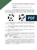 Задачи. Информатика ЕО-2020 (1)