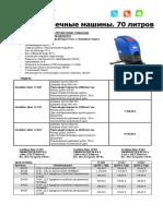H 507 - 557 - 667 прайс