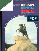 Санкт-Петербург. Энциклопедический Справочник ( PDFDrive )