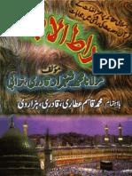 Eesal-E-Sawab Sunnat Hai