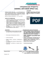 Anti-Seize_Spray_GAL_05-2014_ru (1)